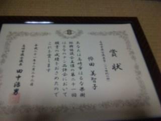 梨品評会賞状