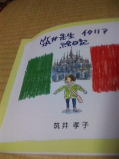 筑井先生イタリア絵日記
